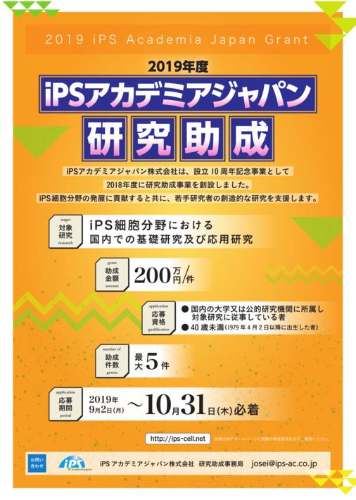 2019年度iPSAJ研究助成.png